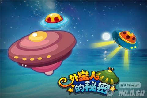外星飞碟 外星人图片 日本邪恶漫画 外星飞碟动态图