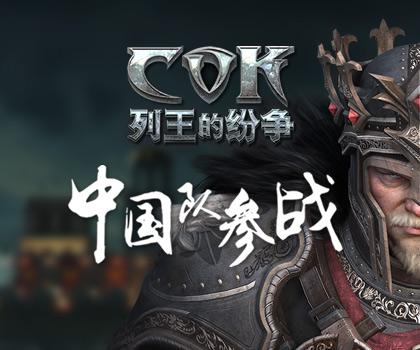 《cok列王的纷争》8月20日不删档内测来袭