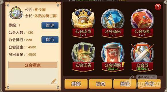 游戏中打开公会图标即可看到4个功能可供选择捐献,动态,建设,外交.